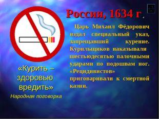 Россия, 1634 г. Царь Михаил Фёдорович издал специальный указ, запрещавший кур