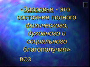 «Здоровье - это состояние полного физического, духовного и социального благоп