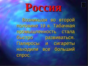 Россия Возникшая во второй половине 19 в. Табачная промышленность стала быстр