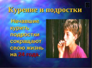 Курение и подростки Начавшие курить подростки сокращают свою жизнь на 24 года.