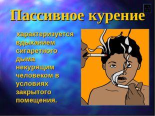 Пассивное курение характеризуется вдыханием сигаретного дыма некурящим челове