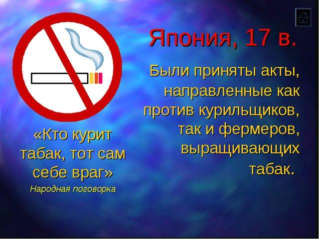 Япония, 17 в. Были приняты акты, направленные как против курильщиков, так и...