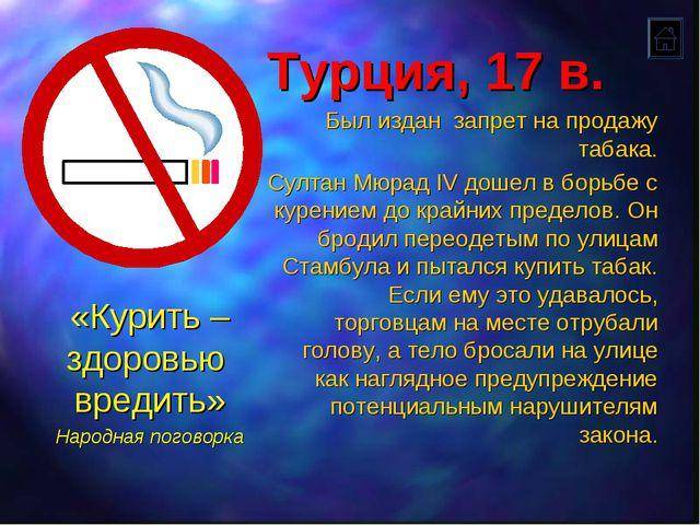 Турция, 17 в. Был издан запрет на продажу табака. Султан Мюрад IV дошел в бор...