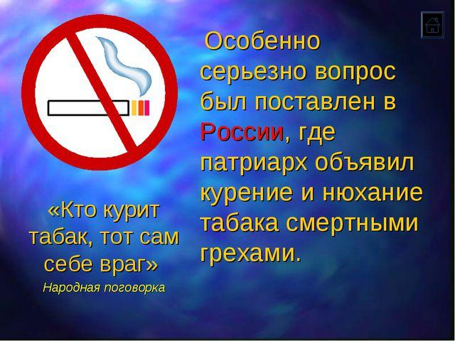 Особенно серьезно вопрос был поставлен в России, где патриарх объявил курени...