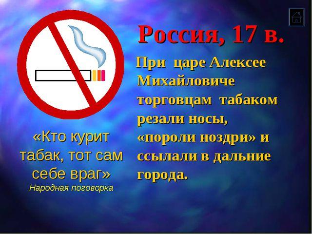 Россия, 17 в. При царе Алексее Михайловиче торговцам табаком резали носы, «п...