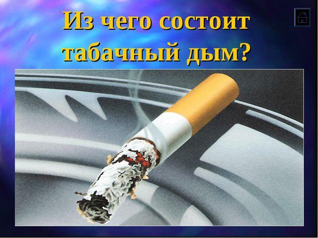 Из чего состоит табачный дым?