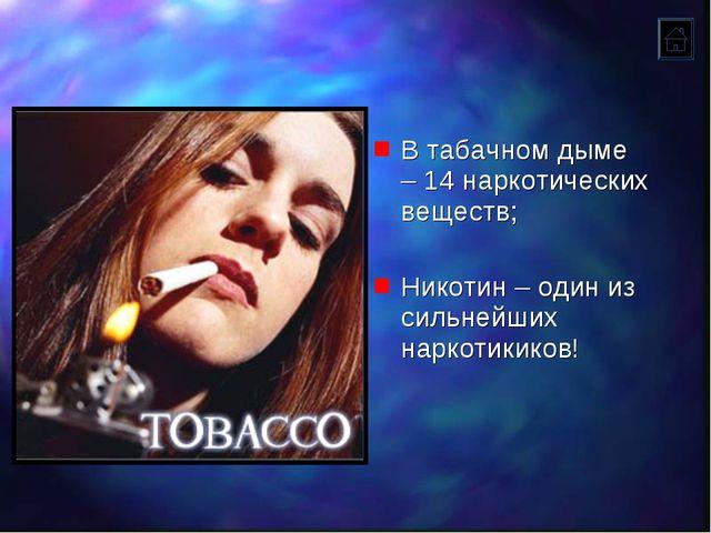 В табачном дыме – 14 наркотических веществ; Никотин – один из сильнейших нарк...