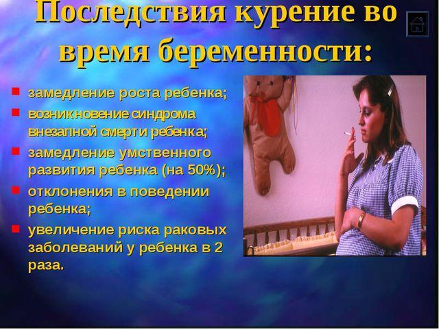 Последствия курение во время беременности: замедление роста ребенка; возникно...