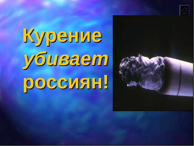 Курение убивает россиян!