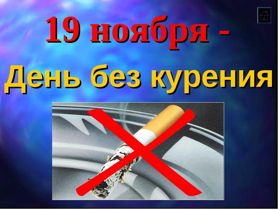 19 ноября - День без курения