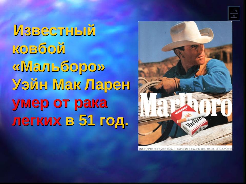 Известный ковбой «Мальборо» Уэйн Мак Ларен умер от рака легких в 51 год.