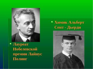 Химик Альберт Сент - Дьерди Лауреат Нобелевской премии Лайнус Полинг