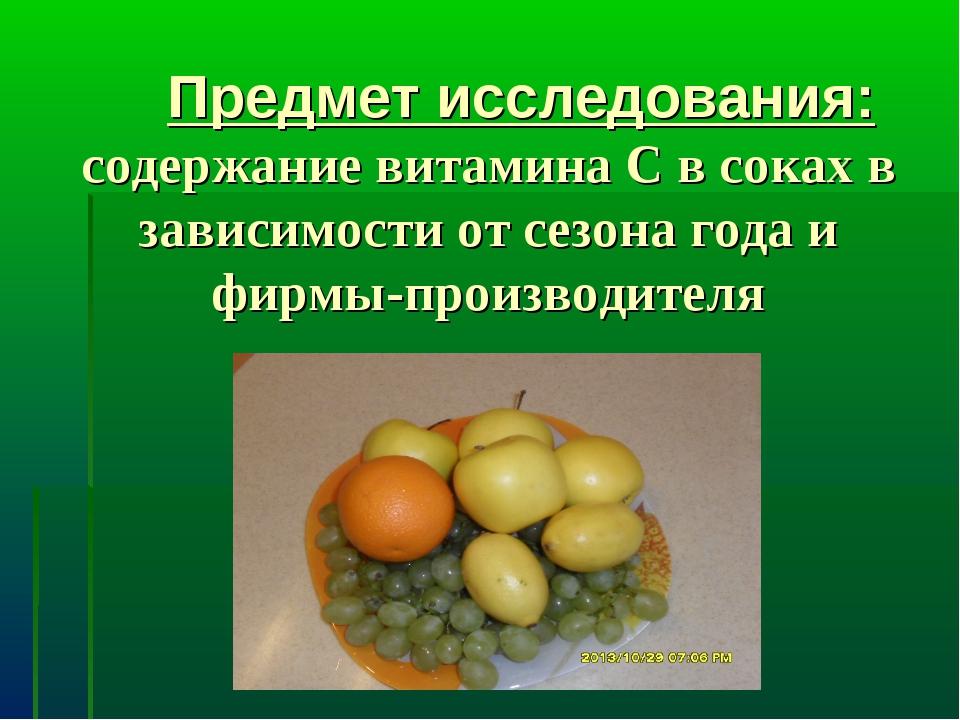 Предмет исследования: содержание витамина С в соках в зависимости от сезона...