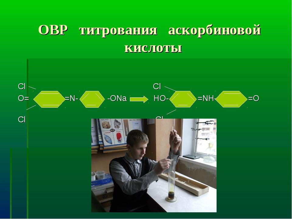 ОВР титрования аскорбиновой кислоты Cl Cl O= =N- -ONa HO- =NH- =O Cl Cl