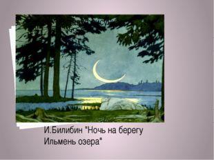 """И.Билибин """"Ночь на берегу Ильмень озера"""""""