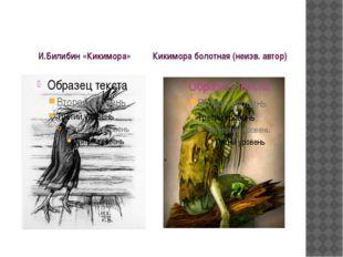 И.Билибин «Кикимора» Кикимора болотная (неизв. автор)