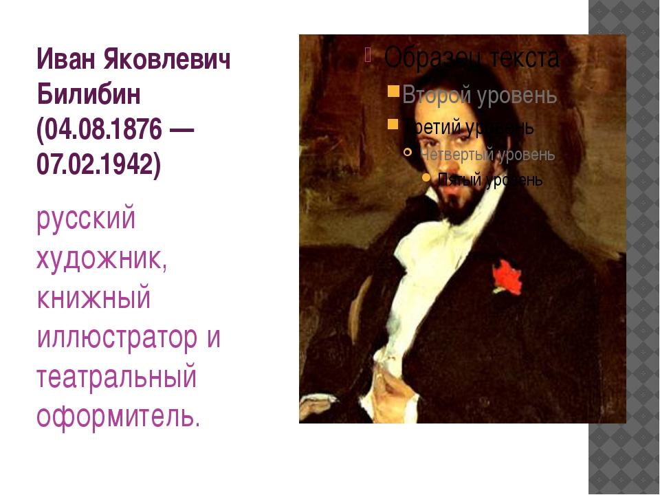 Иван Яковлевич Билибин (04.08.1876—07.02.1942) русский художник, книжный илл...