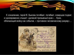 К сожалению, герой В. Быкова погибает, погибает, совершая подвиг, и одноврем