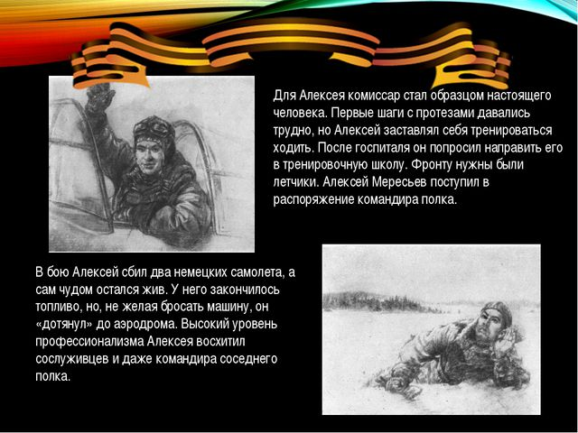 Для Алексея комиссар стал образцом настоящего человека. Первые шаги с протеза...