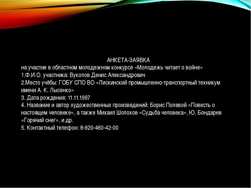 АНКЕТА-ЗАЯВКА на участие в областном молодежном конкурсе «Молодежь читает о в...