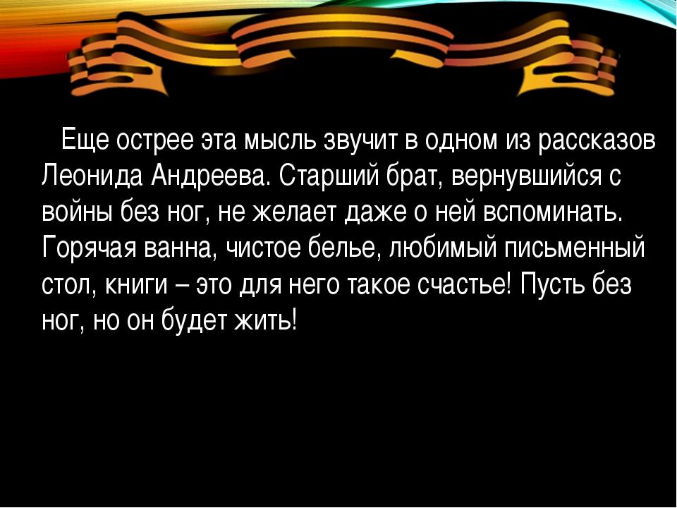 Еще острее эта мысль звучит в одном из рассказов Леонида Андреева. Старший б...