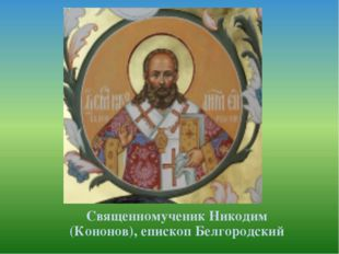 Священномученик Никодим (Кононов), епископ Белгородский