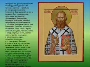 Попреданию, расстрел епископа был поручен подчиненным Степана Саенко— китай
