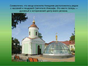 Символично, что мощи епископа Никодима расположились рядом счасовней ипещер