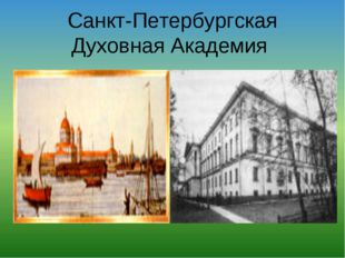 Санкт-Петербургская Духовная Академия