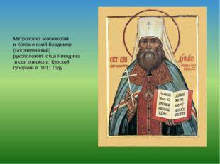 Митрополит Московский иКоломенский Владимир (Богоявленский) рукоположил отца