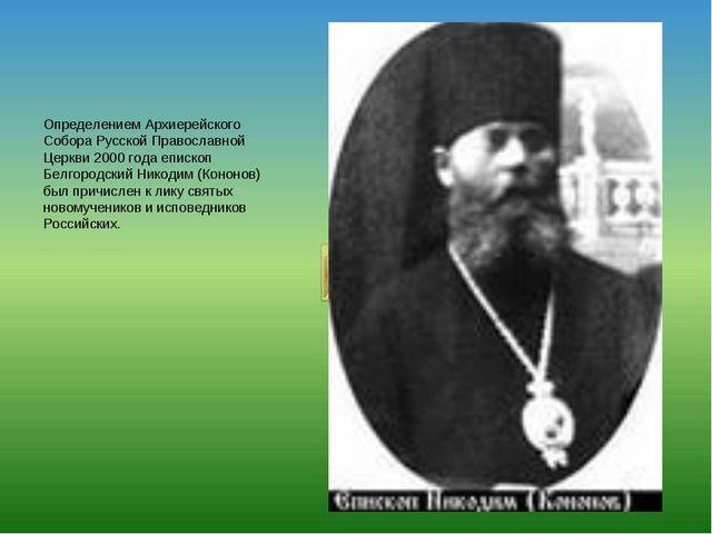 Определением Архиерейского Собора Русской Православной Церкви 2000 года еписк...