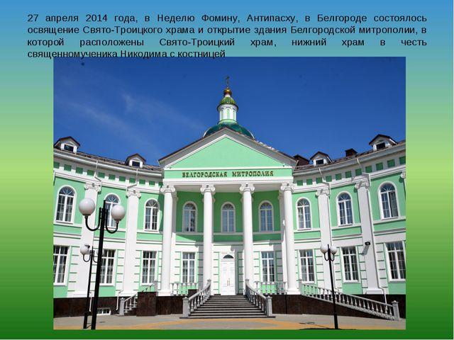 27 апреля 2014 года, в Неделю Фомину, Антипасху, в Белгороде состоялось освящ...