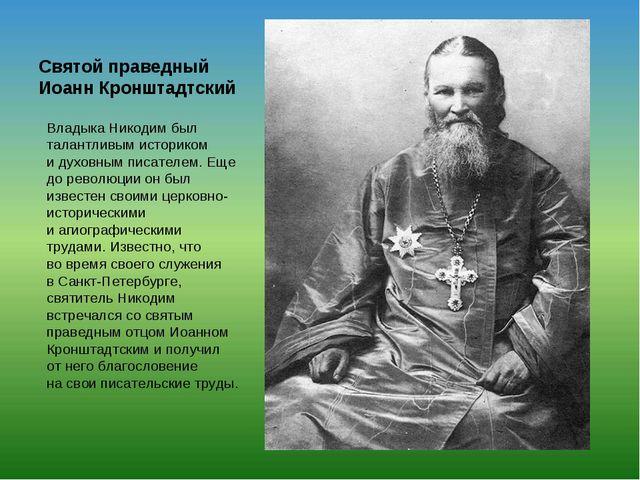 Святой праведный Иоанн Кронштадтский Владыка Никодим был талантливым историко...