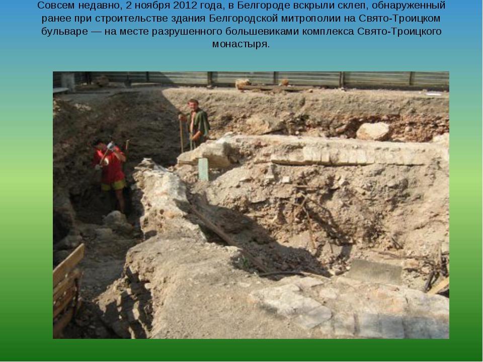 Совсем недавно, 2 ноября 2012 года, вБелгороде вскрыли склеп, обнаруженный...