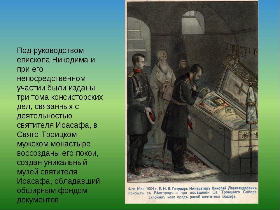 Под руководством епископа Никодима и при его непосредственном участии были из...