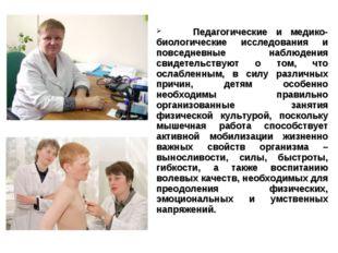 Педагогические и медико-биологические исследования и повседневные наблюдения