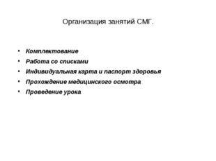 Организация занятий СМГ. Комплектование Работа со списками Индивидуальная кар