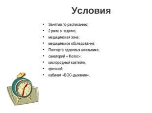 Условия Занятия по расписанию; 2 раза в неделю; медицинская зона; медицинское