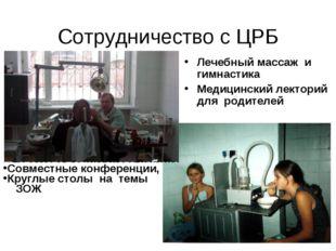 Сотрудничество с ЦРБ Лечебный массаж и гимнастика Медицинский лекторий для ро