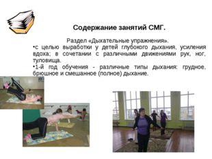 Содержание занятий СМГ. Раздел «Дыхательные упражнения». с целью выработки у