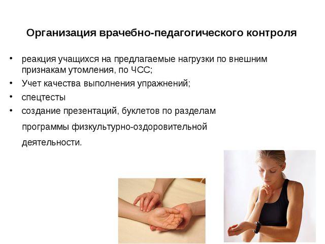 Организация врачебно-педагогического контроля реакция учащихся на предлагаемы...