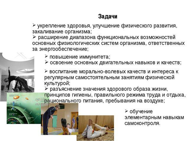 Задачи укрепление здоровья, улучшение физического развития, закаливание орган...