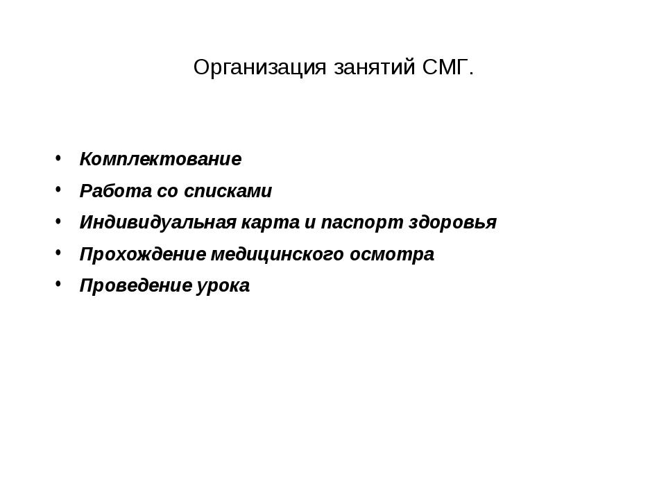 Организация занятий СМГ. Комплектование Работа со списками Индивидуальная кар...