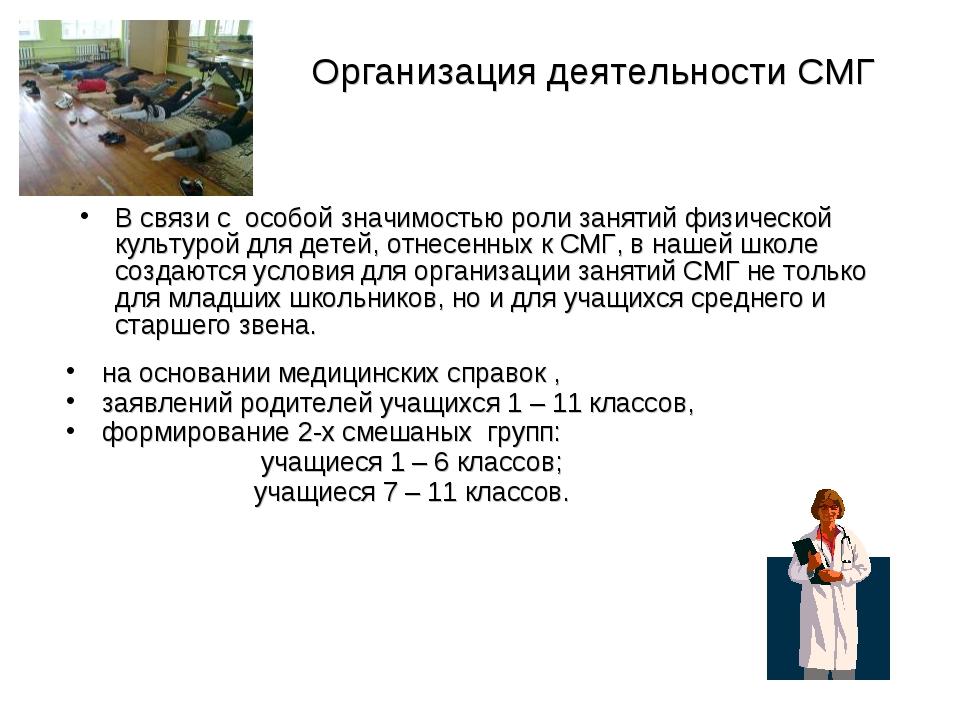 Организация деятельности СМГ В связи с особой значимостью роли занятий физиче...