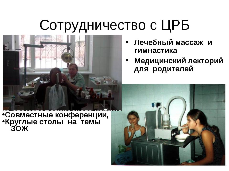 Сотрудничество с ЦРБ Лечебный массаж и гимнастика Медицинский лекторий для ро...