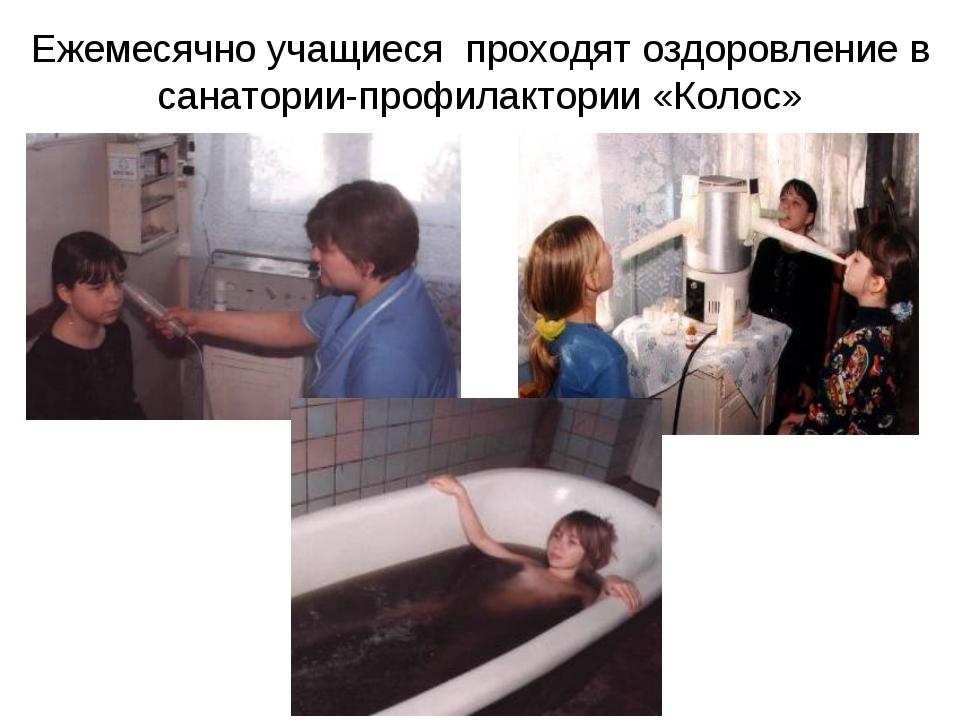 Ежемесячно учащиеся проходят оздоровление в санатории-профилактории «Колос»
