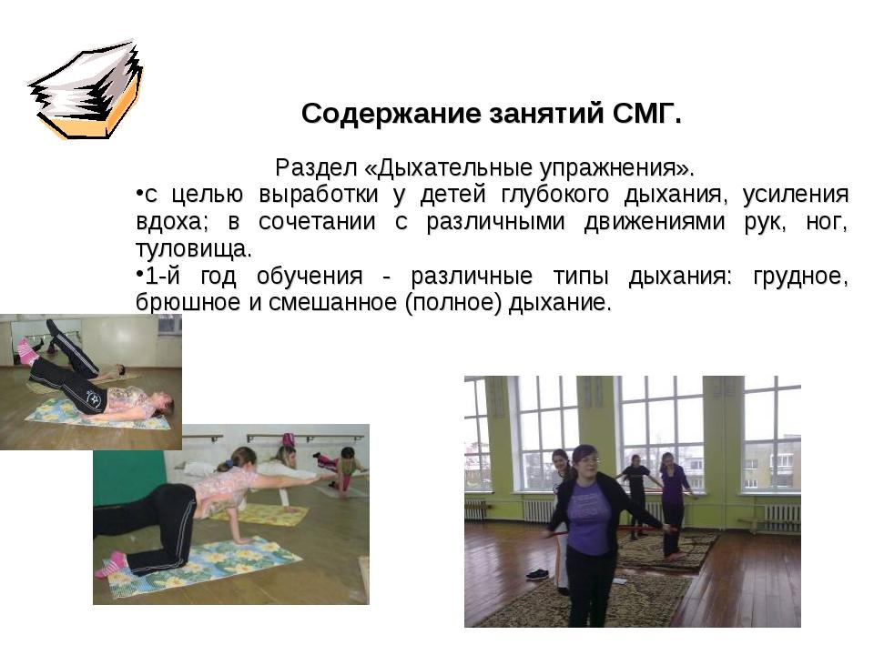 Содержание занятий СМГ. Раздел «Дыхательные упражнения». с целью выработки у...