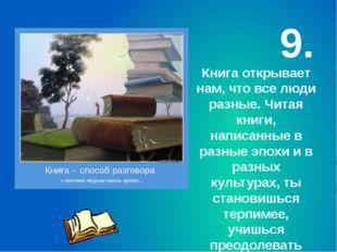 9. Книга открывает нам, что все люди разные. Читая книги, написанные в разные