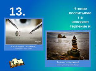 13. Чтение воспитывает в человеке терпение и усидчивость
