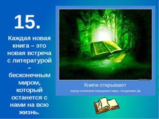 15. Каждая новая книга – это новая встреча с литературой – бесконечным миром,